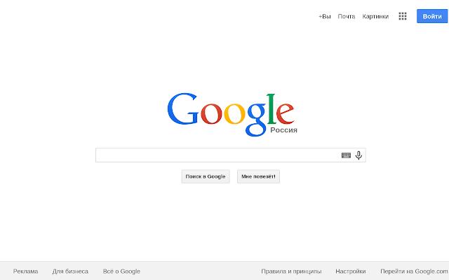 Google в качестве стартовой страницы