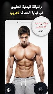 Pro Gym Workout (الجيم التدريبات واللياقة البدنية) 1