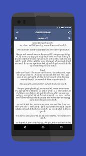 Garuda purana in hindi apps on google play screenshot image fandeluxe Gallery