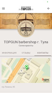 TOPGUN BARBERSHOP- screenshot thumbnail