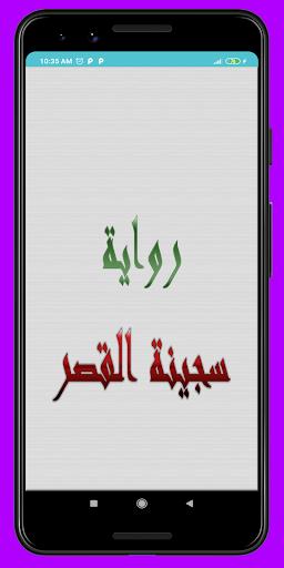 رواية سجينة القصر - كاملة - بدون انترنت screenshot 1