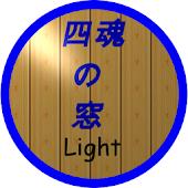 四魂の窓(しこんのまど) Light