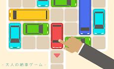 大人の納車ゲーム - 四角いアタマを丸くする脳トレパズルのおすすめ画像3