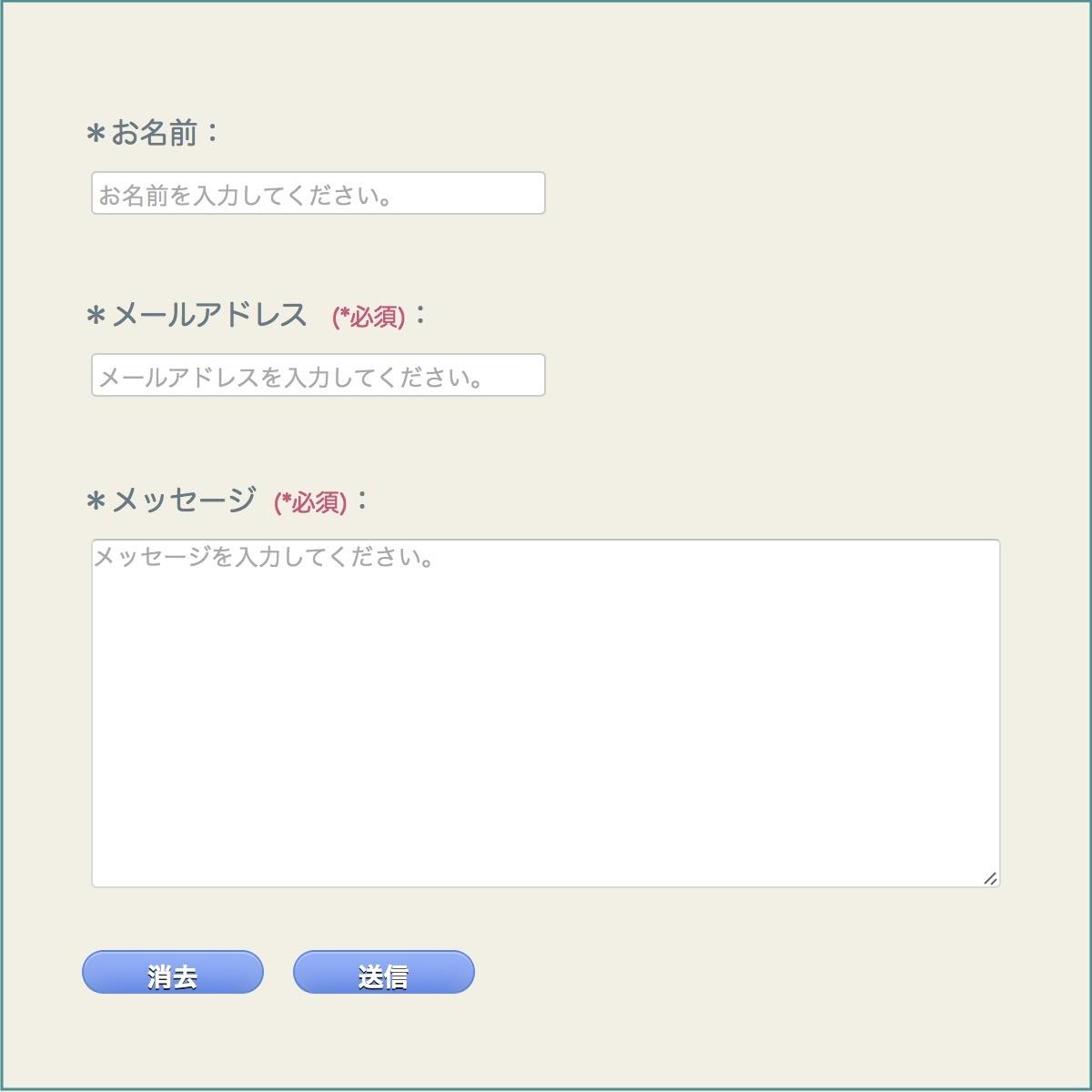 Blogger連絡フォームをページで表示する