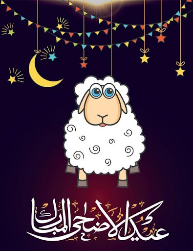 عيد أضحى مبارك  2017 for PC