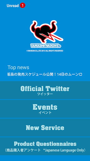 Tamashii App for Android