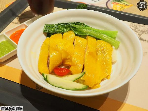 瑞記海南雞飯 (中港店)