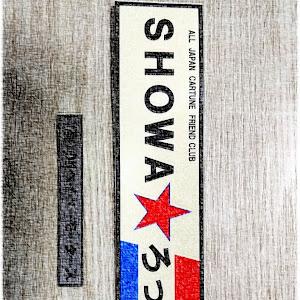 セドリック  1997年式グロリアバンのカスタム事例画像 セドリックさんの2020年11月23日04:33の投稿