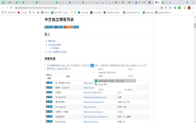네이버 중국어 사전