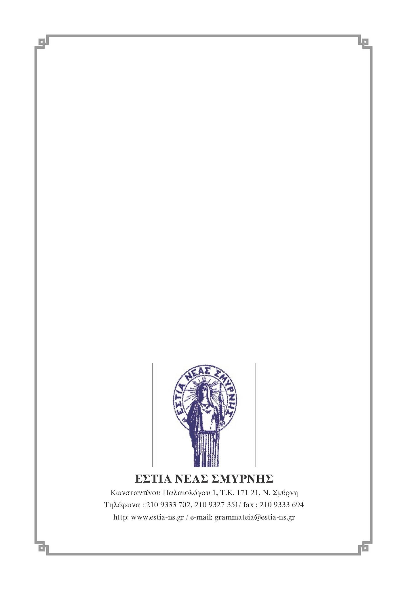 Photo: ΕΣΤΙΑ ΝΕΑΣ ΣΜΥΡΝΗΣ: «Το θαύμα της Πίστης στις Αθάνατες αξίες, στον Εθελοντισμό και στη Συλλογικότητα», της Βιργινίας Χαμουδοπούλου-Κωνσταντινίδου, Γενικής Γραμματέως της Εστίας, Δεκέμβριος 2015, σελ. 8.