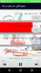 أغاني وموسيقى رجاء و عمر بلمير Aghani Omar Belmir - náhled