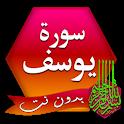 سورة يوسف مسموعة و مكتوبة بدون انترنت icon