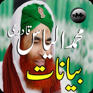 Muhammad Ilyas Qadri Bayanat - náhled