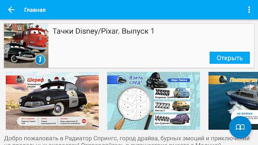 Тачки Disney / Pixar. Журнал screenshot 6