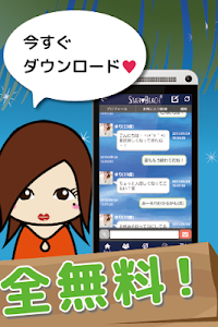 完全無料のSTAR♥BEACH+ screenshot 2