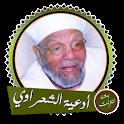 أدعية مؤثرة جدا للشيخ متولي الشعراوي بدون انترنت icon