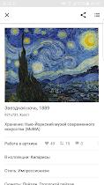 Ван Гог: все картины и истории - screenshot thumbnail 05