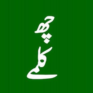 Six Kalma چھہ کلمے - náhled