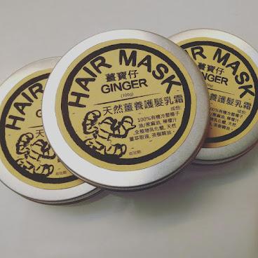 天然薑養護髮乳 (100g)