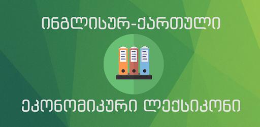 economics dictionary free download apk