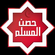 Hisn Al Muslim audio book