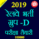 Railway Group D Exam Hindi Download for PC Windows 10/8/7