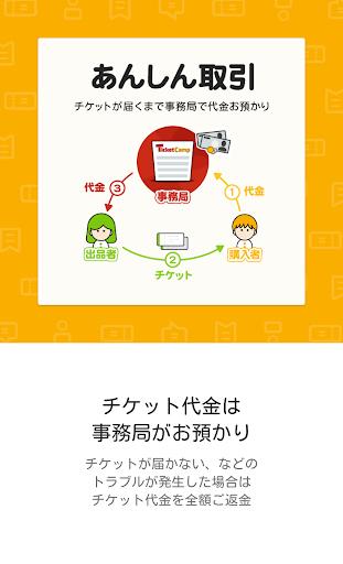免費下載購物APP|チケット売買 チケットキャンプ 定価以下〜良席まで5万枚以上 app開箱文|APP開箱王