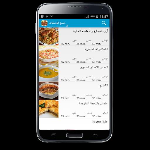 اكلات مصرية بدون انترنت