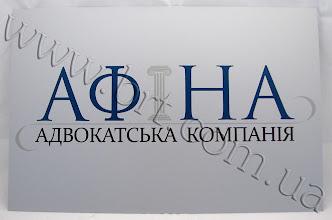 Photo: Табличка з назвою компанії з металу для адвокатської компанії Афіна