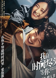 Love You Forever China Movie