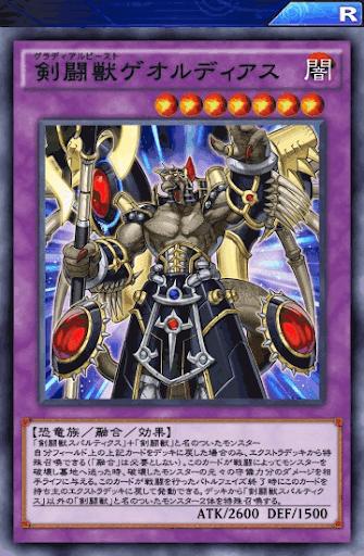 剣闘獣ゲオルディアス