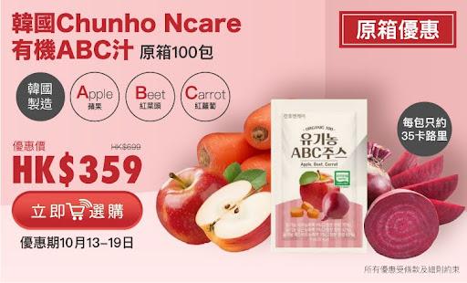 韓國Chunho Ncare有機ABC汁_760_460.jpg
