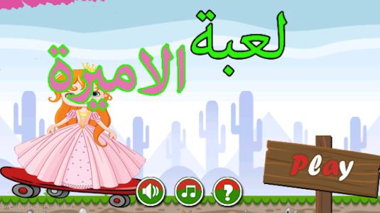 2016  مغامرات الأميرة للبنات screenshot 3