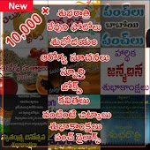 Telugu wishes & greetings , health, jokes, quotes