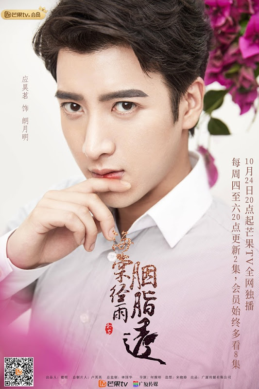 Blossom in Heart / Begonia Rouge / Hai Tang's Rouge Shines Through in the Rain China Web Drama