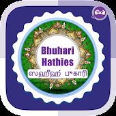ஸஹீஹ் புகாரி ஹதீஸ்