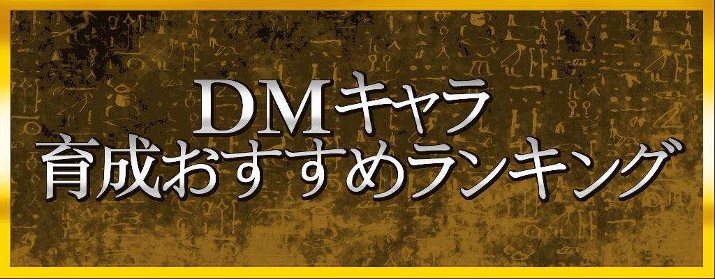 DM育成おすすめランキング