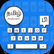 Tamil Voice Typing Keyboard -தமிழ் குரல் விசைப்பல