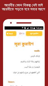 সূরা Surah Bangla screenshot 2