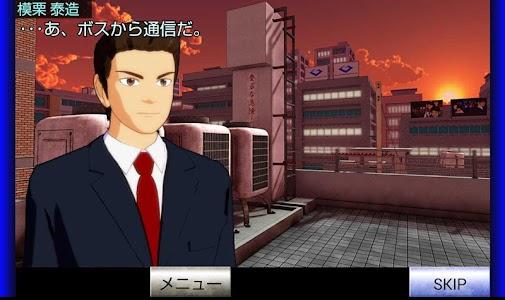 潜入捜査官 模栗泰造:前編【体験版】 screenshot 0