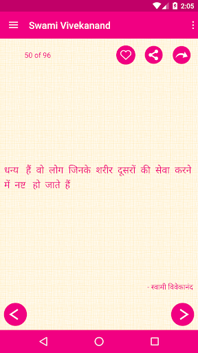 Swami Vivekananda Quotes Hindi app (apk) free download for Android/PC/Windows screenshot