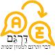 דַּרְגֵּם - דבר ותרגם לשפות נפוצות for PC Windows 10/8/7