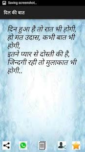 दिल की बात hindi sms - náhled