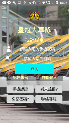 找計程車 - screenshot