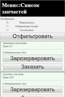 АРМ МАСТЕР-ОКНА(Казань) - náhled