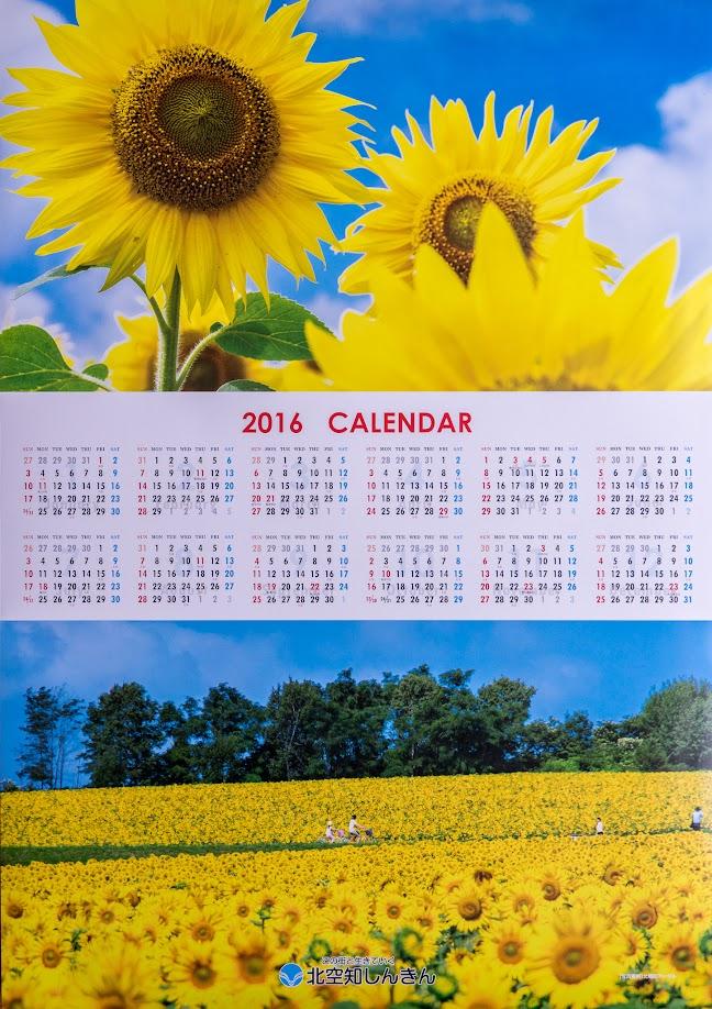 北空知信用金庫カレンダー 2016