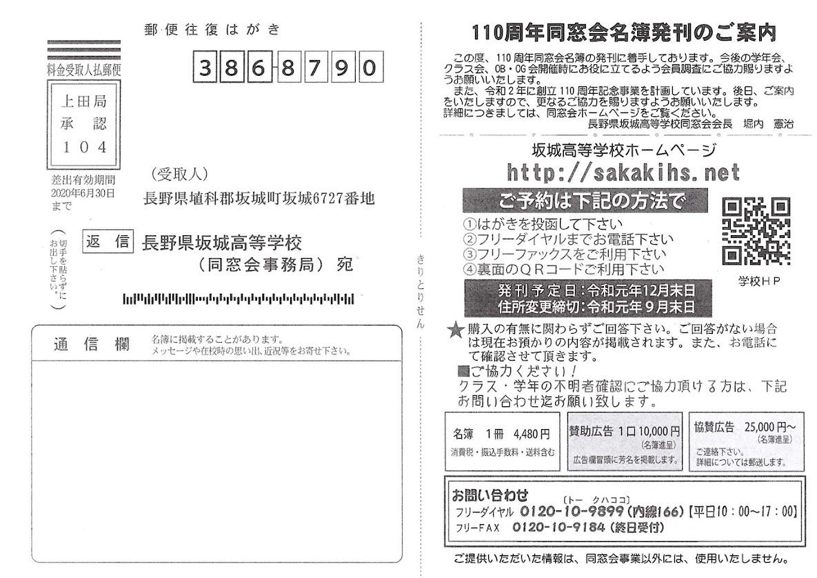 長野県坂城高等学校同窓会・110周年同窓会名簿発刊