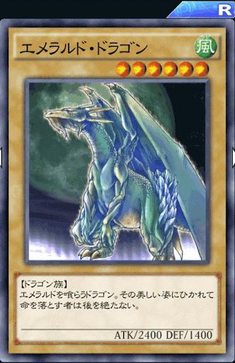 エメラルド・ドラゴン