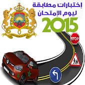 رخصة السياقة بالمغرب 2015