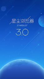 Stardust Browser APK screenshot thumbnail 6